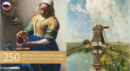 Шедевры голландской живописи<br>в Рейхсмузее Амстердама