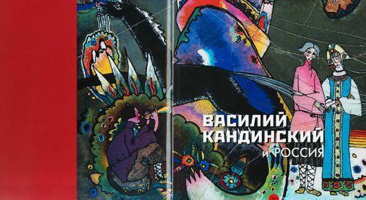 Василий Кандинский и Россия