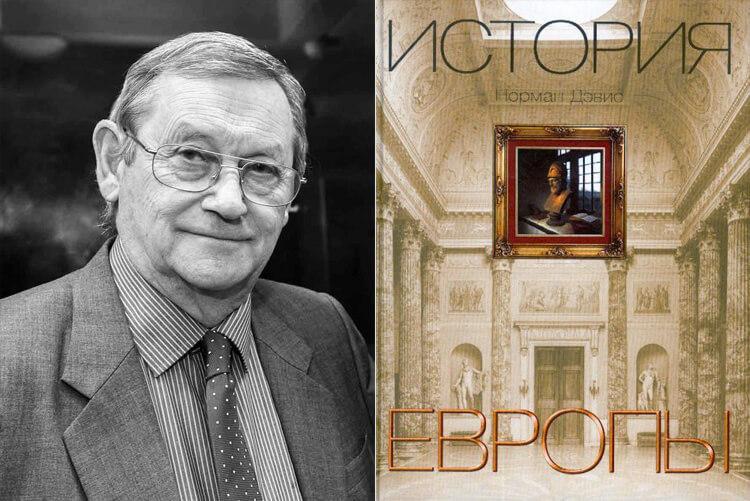 Норман Дэвис: История Европы