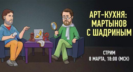 Беседы на арт-кухне: МартыновсШадриным