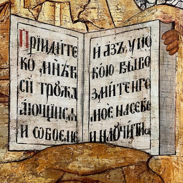 Спас в силах — Посл. четв. XVII в. Кострома (дерево, темпера) фрагмент