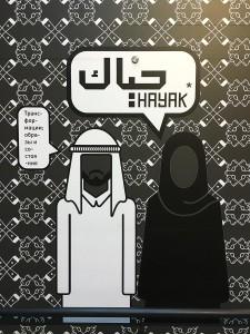 Хаяк - Добро пожаловать! (фрагмент)