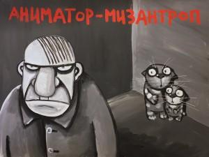 Вася Ложкин - Аниматор-мизантроп, 2019
