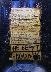 Манифест Колхуев.