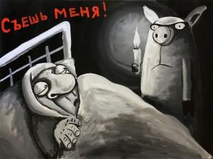 Вася Ложкин - Съешь меня!, 2019